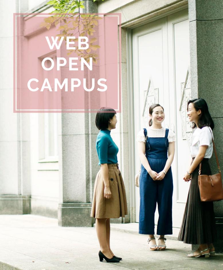 web オープン キャンパス